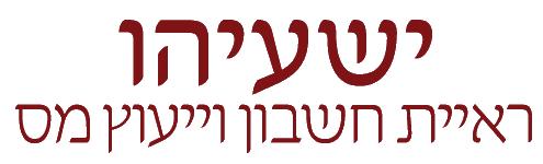 ישעיהו - ראיית חשבון וייעוץ מס